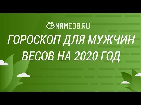 Гороскоп для мужчин Весов на 2020 год
