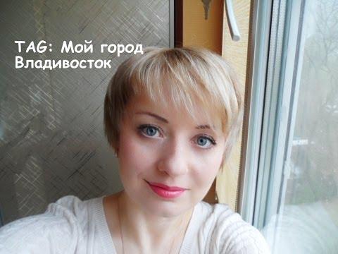 ТAG. Мой город Владивосток