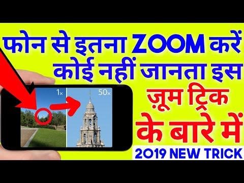 Powerfull Camera App 45X Zoom + Night Vision & Multi Color || Supported For All Mobile