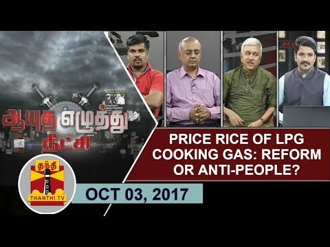 (03/10/2017)Ayutha Ezhuthu Neetchi : Price rise of LPG cooking gas: Reform or Anti-people?