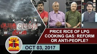 Aayutha Ezhuthu Neetchi 03-10-2017 Price rise of LPG cooking gas: Reform or Anti-people? – Thanthi TV Show