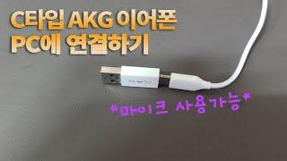 C타입 이어폰 컴퓨터 연결 방법(ft. 갤럭시 AKG …