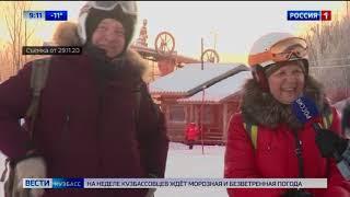 В Кузбассе открылся горнолыжный сезон
