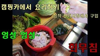 [유튜브] 캠핑카에서 요리하기 l 큰사이즈 조리대 l …