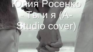 Юлия Росенко -- Ты и я (A-Studio cover)