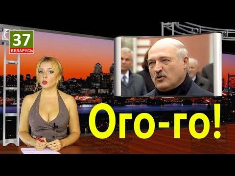 Лукашенко заявил, что может 10-12 сразу! Главные новости Беларуси. ПАРОДИЯ #6 - Видео онлайн