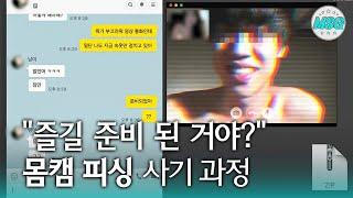 """""""서로 즐길준비 된거야??"""" 몸캠 피싱 사기 당하는 과정 (feat.카톡) thumbnail"""