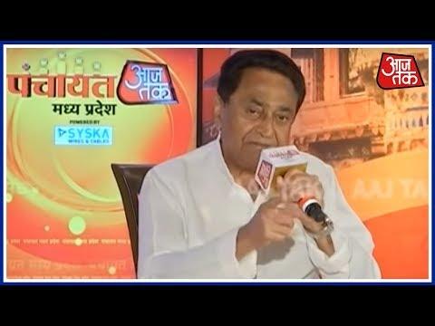 क्या Congress का मध्य प्रदेश में खिलेगा कमल? Kamal Nath के साथ ख़ास बातचीत | पंचायत आजतक मध्य प्रदेश