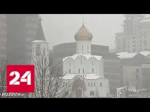 После сильной метели Москву ждет гололед - Россия 24