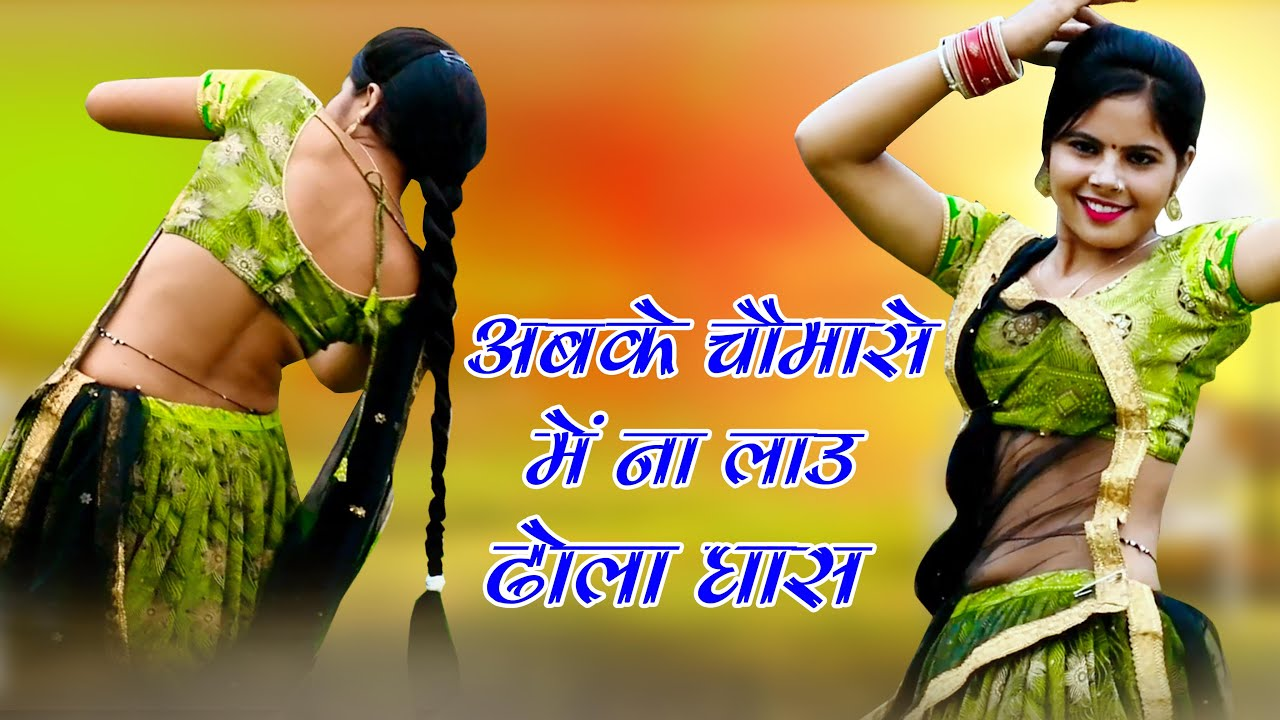 अबके चौमासे में ना लाउ ढोला घास  Sonu Shekhawati dance,Balli Bhalpur Rasiya Rajasthani Gurjar Rasiya