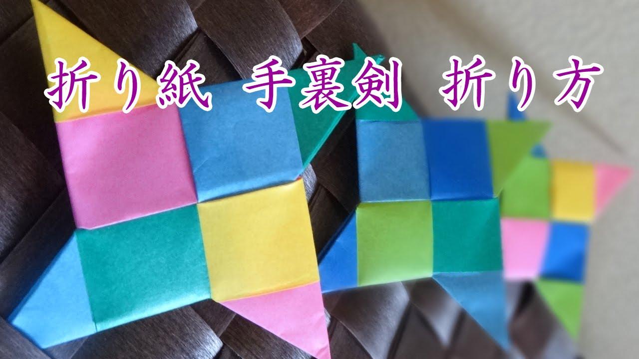 すべての折り紙 手裏剣 折り紙 簡単 : 折り紙 手裏剣(しゅりけん ...