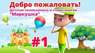 детская поликлиника и стоматология