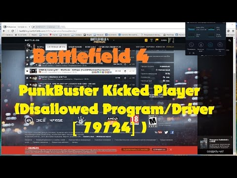 BATTLEFIELD 2 KICKED FOR DISALLOWED PROGRAM DRIVERS WINDOWS 7 (2019)