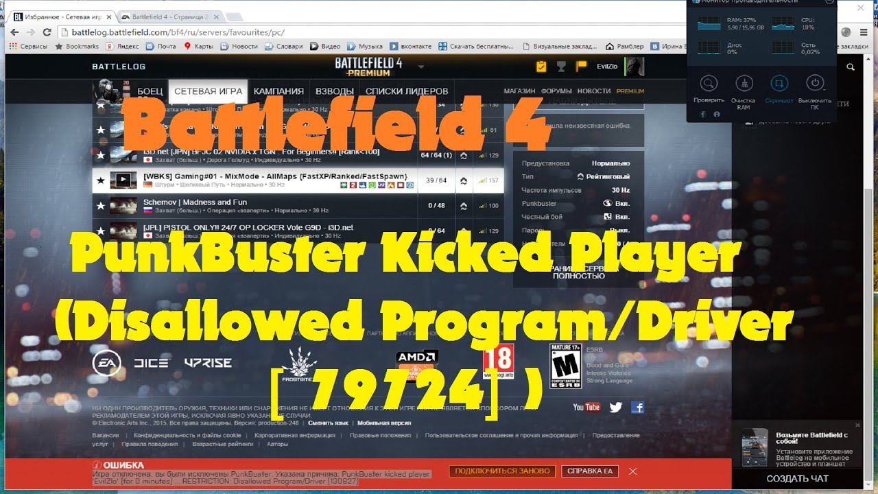 BATTLEFIELD 2 DISALLOWED PROGRAM WINDOWS DRIVER DOWNLOAD
