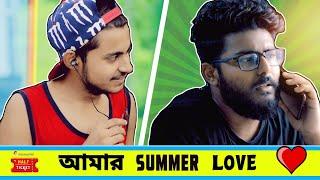 AMAR SUMMER LOVE (আমার সামার লাভ) || Latest Bengali Comedy Video || Crazy Bangali ARG || Half Ticket