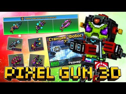 Pixel Gun 3D Update 17.4 - Новая Карта, Оружие, Гаджеты в КБ (471 серия)