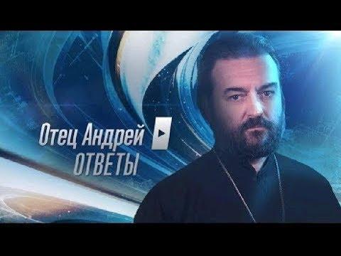 Прот.Андрей Ткачёв Отвечает