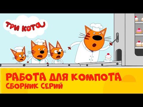 Три кота  |  Кем стать, когда вырастешь?  |  Сборник лучших серий о профессиях | СТС Kids