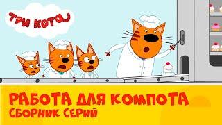 Три кота     Кем стать, когда вырастешь?     Сборник лучших серий о профессиях   СТС Kids