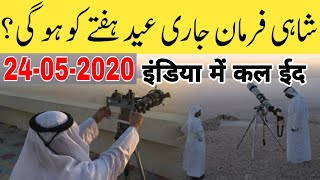 Eid Ul Fitr 2020 In India | Eid Moon Sighted In Saudi Arabia 2020 | Eid Ul Fitr Date In Saudi