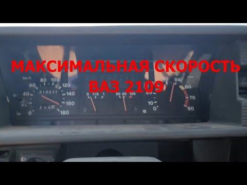 ВАЗ 2109 МАКСИМАЛЬНАЯ СКОРОСТЬ ВЫЖАЛ МАКСИМУМ
