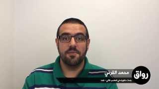 رواق : مقدمة إلى برمجة الحاسب الآلي - أ.محمد القرني - برومو