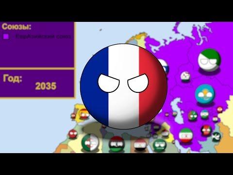Альтернативное будущее европы. ВЕСЬ 2-ОЙ СЕЗОН