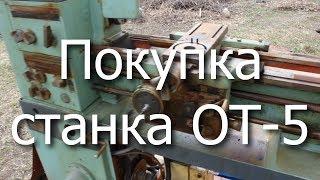 покупка токарного станка ОТ-5