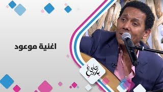 الفنان اشرف مكاوي - اغنية موعود - حلوة يا دنيا