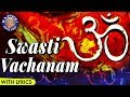 Swasti Vachanam Mantra With Lyrics | Bhadram Karnebhih | स्वस्ति वचनं | Sanskrit Mantra