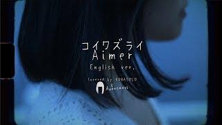 コイワズライ(English ver.) / Aimer(Covered by コバソロ & Anonymous)