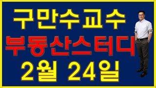 2/24 구만수교수 부동산스터디