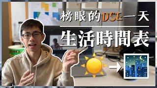 【考前必看】7科5**榜眼的DSE一天:如何盡用時間,計劃Study Leave時間表?