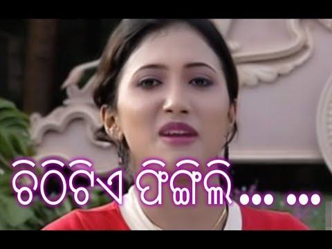 Odia Album Song Chithi Tie Phingili HD / ଚିଠିଟିଏ  ଫିଙ୍ଗିଲି