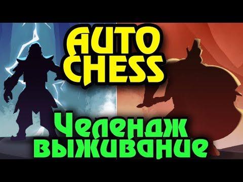 видео: dota auto chess - Выживание на рейтинг (Стрим) Новый Лич и Свен