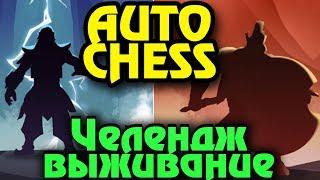 Dota Auto Chess   Выживание на рейтинг Стрим Новый Лич и Свен