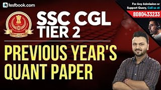 Math Questions From Ssc Cgl Tier 2 Previous Year Papers | Quant Problems From Cg