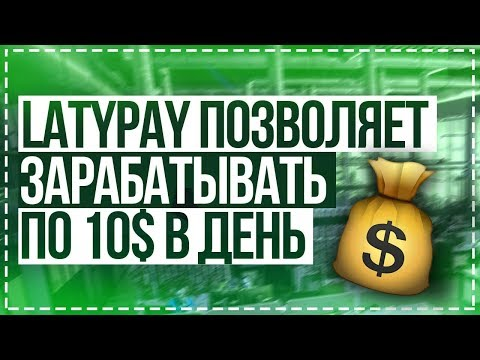 LATYPAY- ЛУЧШАЯ ИНВЕСТИЦИОННАЯ ПЛАТФОРМА! TRADER PLUS ПРИНОСИТ ПО 100 РУБЛЕЙ!