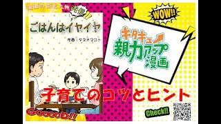 キタキュー親力アップ漫画「ごはんはイヤイヤ」(リンク先ページで動画を再生します。)