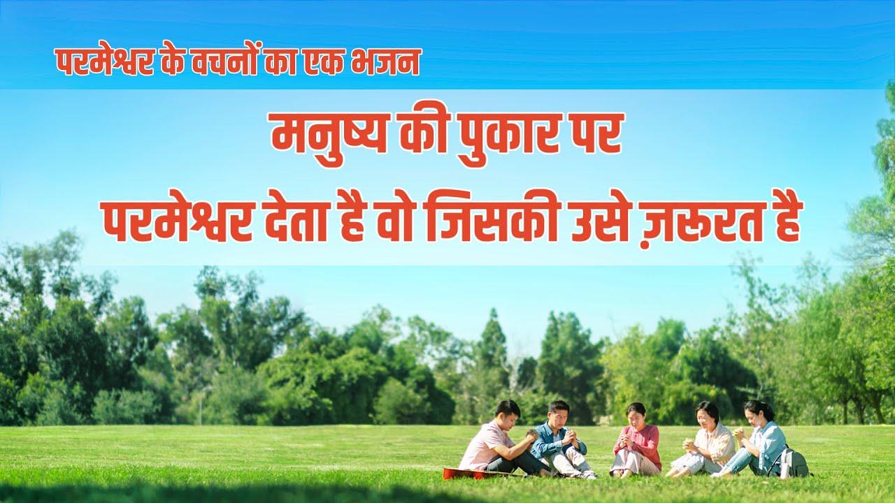 Hindi Christian Devotional Song   मनुष्य की पुकार पर परमेश्वर देता है वो जिसकी उसे ज़रूरत है (Lyrics)