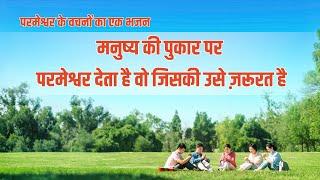 Hindi Christian Devotional Song | मनुष्य की पुकार पर परमेश्वर देता है वो जिसकी उसे ज़रूरत है (Lyrics)