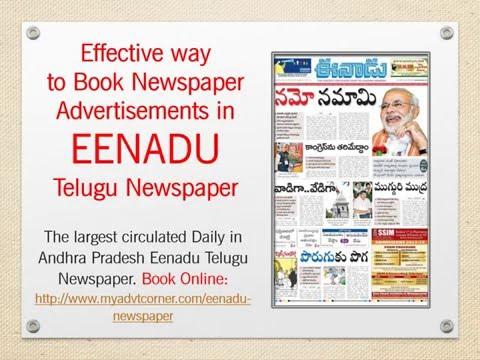 telugu news paper eenadu pdf