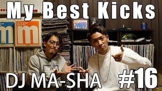 【スニーカー】My Best Kicks #16/ゲスト:DJ MA-SHA