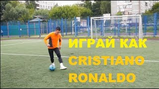 Young Cristiano Ronaldo (NEW ОБУЧЕНИЕ ФИНТАМ)