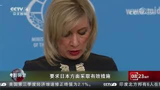 [今日环球]俄方在争议岛屿海域扣押5艘日本渔船| CCTV中文国际