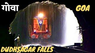 Goa Monsoon - Train Through Dudhsagar Falls Tunnel *HD* гоа дудхсагар фаллс