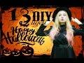 Светящийся ДЕКОР КОМНАТЫ на ХЭЛЛОУИН 2016 DIY на русском Идеи своими руками Halloween party d