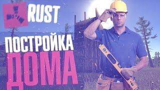 New Rust - Постройка дома! - #2