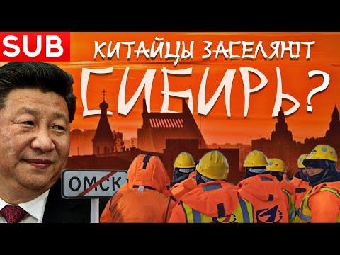 «Китайцы заселяют Сибирь?»  документальный фильм / Что на са
