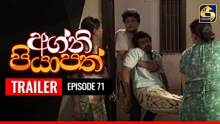 Agni Piyapath Episode 71 TRAILER || අග්නි පියාපත්  ||  16th November 2020 Thumbnail